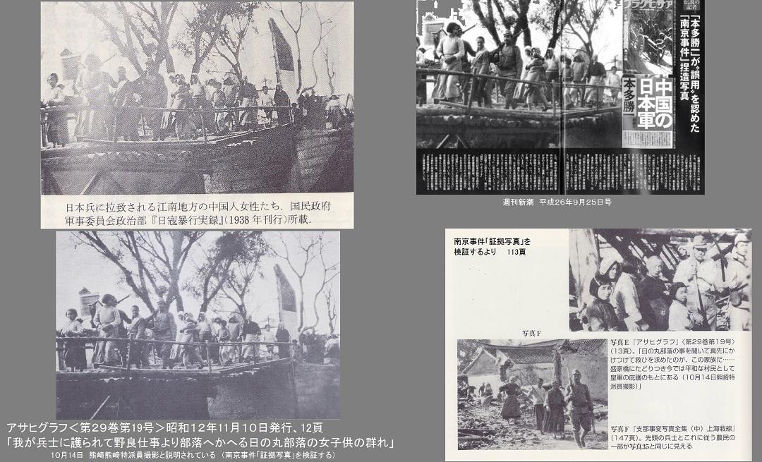 令和元年6月18日なぜ東京書籍の歴史教科書は、「南京事件」を記述する ...